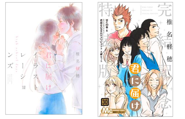 'Kimi ni Todoke' terá exposição especial com lançamento de Artbook