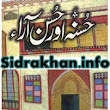 Husna Aur Husan Ara Urdu Novel By Umera Ahmed         |Sidrakhan.info