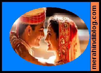 जल्दी बीवी चाहते है, अपनाए वास्तु शास्त्र के ये उपाय - Ways of Vastu Shastra for marriage