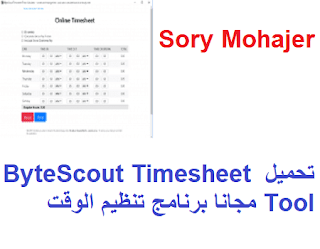 تحميل ByteScout Timesheet Tool مجانا برنامج تنظيم الوقت