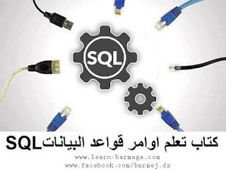 كتاب في لغة الإستعلام المهيكل SQL & SQL Plus