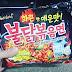 Maggi Ramen Korea Pedas Berasap !