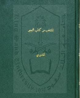 كتاب : المنتخب من كتاب التجير للقشيري - 1