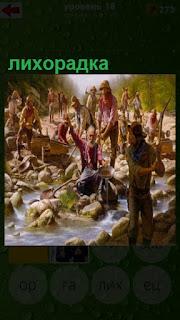 много мужчин на реке моют золото, золотая лихорадка