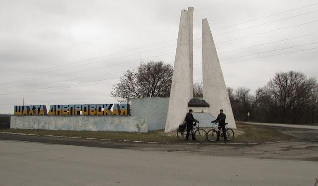 стела шахты Днепровская