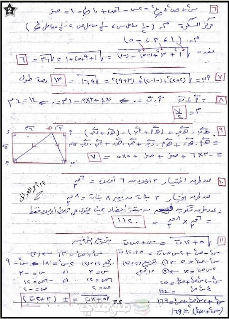 اجابات نماذج البوكليت الأربعة في الجبر والهندسة للثانوية العامة