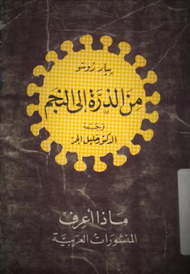 تحميل كتاب من الذرة الي النجم pdf