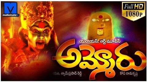 Ammoru Telugu horror movie
