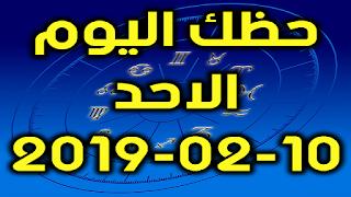 حظك اليوم الاحد 10-02-2019 - Daily Horoscope