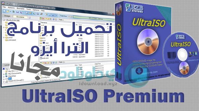 برنامج UltraISO Premium مجانا
