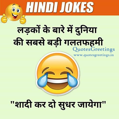 Funny Hindi Jokes Whatsapp Status Images and Whatsapp DP