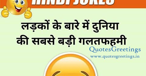funny hindi jokes whatsapp status images and whatsapp dp