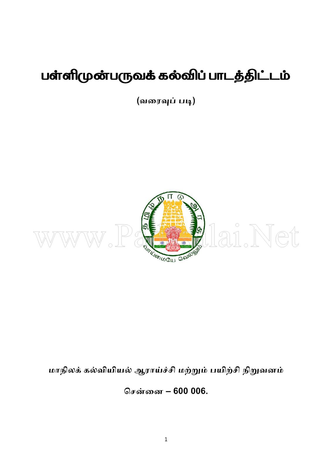 Tamilnadu Preschool Lkg Amp Ukg Draft Syllabus