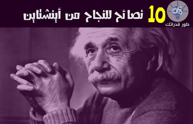 نصائح للنجاح من أينشتاين