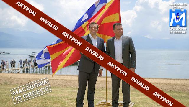 ΑΚΥΡΗ Η ΣΥΜΦΩΝΙΑ ΣΤΟ ΣΚΟΠΙΑΝΟ - Επιστολές Μακεδονικού Κόμματος σε Τραμπ, Πούτιν, Μέρκελ, Μακρόν και επτά ακόμη Προέδρους ξένων χωρών