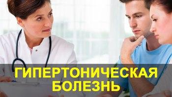 К какому врачу обратиться с высоким давлением