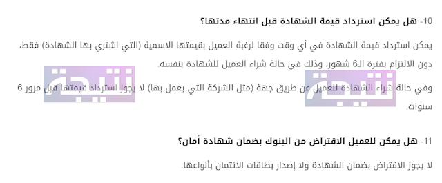استرداد قيمة شهادة أمان المصريين قبل انتهاء مدتها والاقتراض بضمان الشهادة