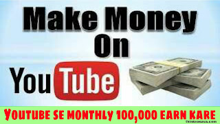 Youtube channel se monthly 100000 plus rupees kaise earn kare