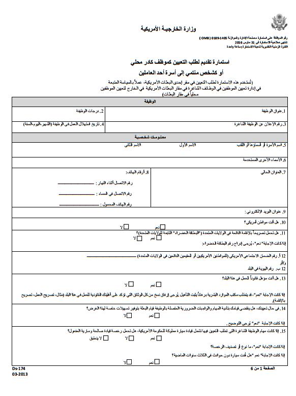 استمارة التقديم فى وظائف السفارة الامريكية بالقاهرة والتقديم حتى 30 مارس 2016