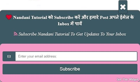 How To Add Popup Feedburner Email Subscription Form To Blogger and WordPress @nandanitutorial