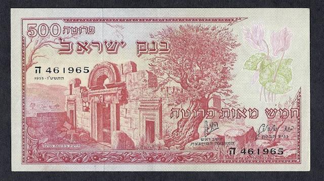 Bank of Israel currency 500 Pruta banknote