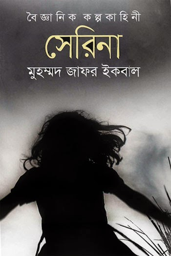 Bengali Novels Ebook