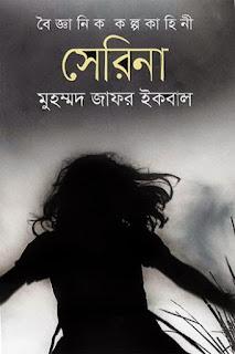Serina by Muhammed Zafar Iqbal