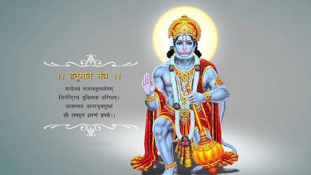 Hanuman Chalisa, Shree Hanuman Chalisa in Hindi, Hanuman Chalisa lyrics, Hanuman Chalisa Path in hindi