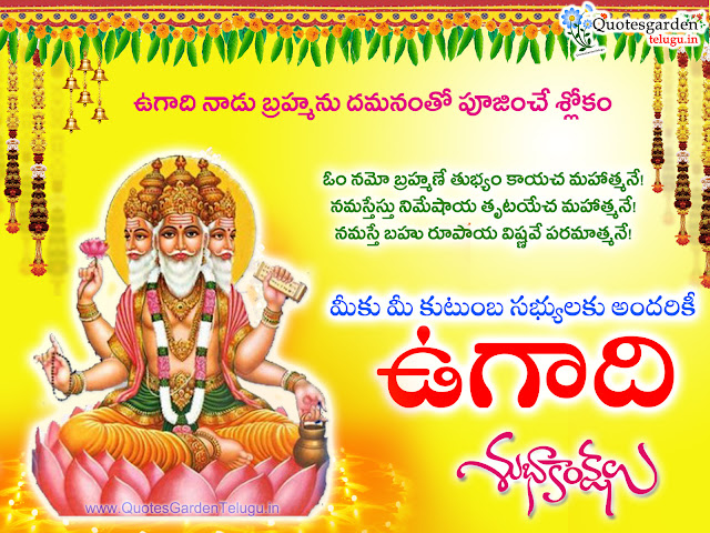 Ugadi wishes panchangam free download