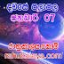 රාහු කාලය | ලග්න පලාපල 2020 | Rahu Kalaya 2020 |2020-01-07