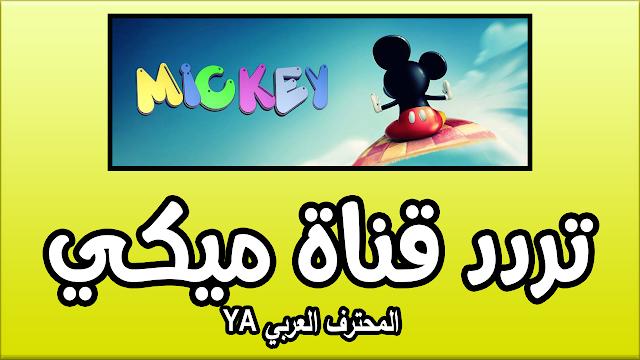 التردد الجديد لقناة ميكي للأطفال 2017 Mickey channel عقب تغيير التردد القديم