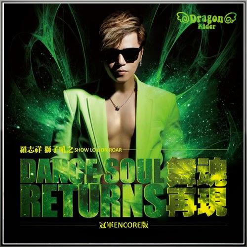 Lai Lai Lai Mp3 Song Joker Edition: L10N ROAR Dance Soul Returns (Champion