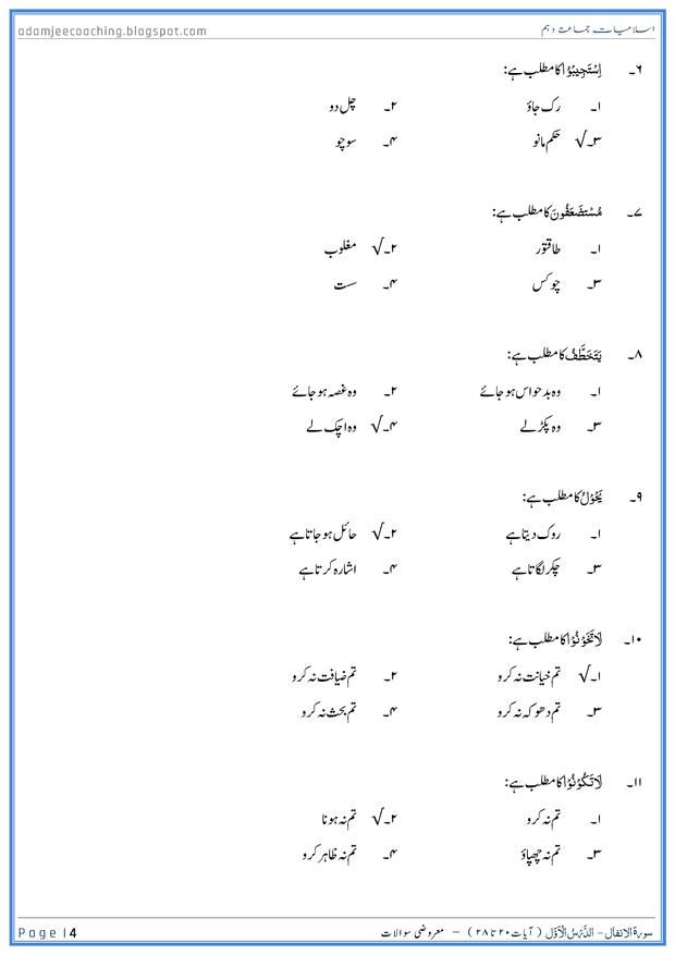 surah-al-anfal-ayat-20-to-28-mcqs-islamiat-10th