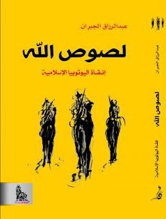 تحميل كتاب لصوص الله، رواية لصوص الله، تحميل كتاب لصوص الله pdf ، رواية لصوص الله pdf