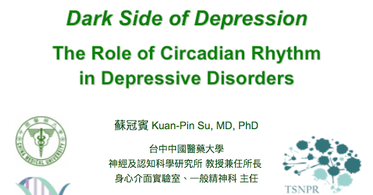 Dark Side of Depression: The Role of Circadian Rhythm (演講摘要)