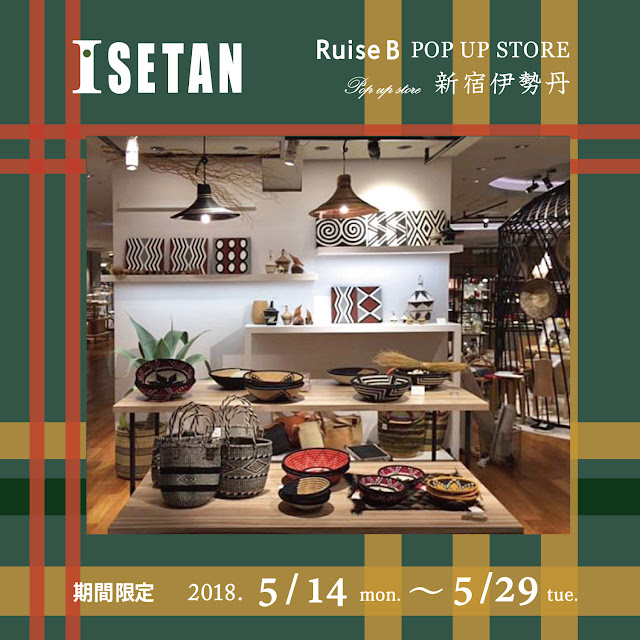 ルイズビィRuiseBポップアップストア2018伊勢丹新宿店