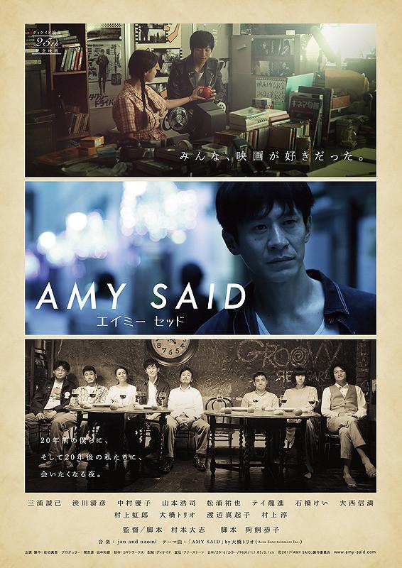 Sinopsis Film Jepang 2017: Amy Said Eimiisetsudo / エイミーセッド