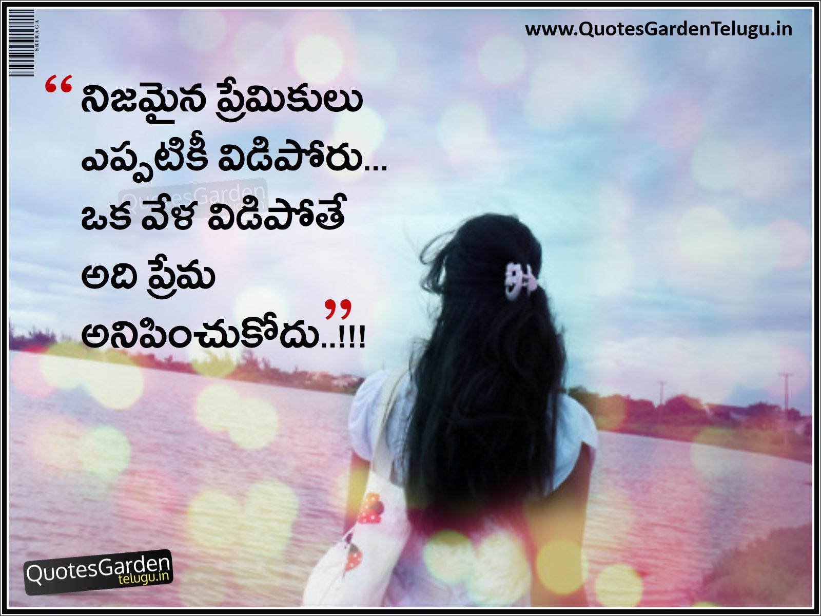 Breakup Meaning Telugu Kavithalu