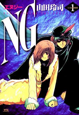 NG(エヌジー)第01巻 raw zip dl
