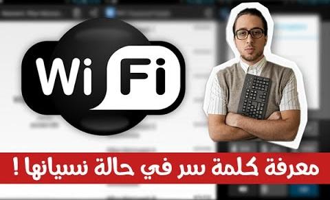 برنامج معرفة كلمة سر الواي فاي wifi