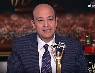 برنامج كل يوم حلقة السبت 6-1-2018 عمرو أديب