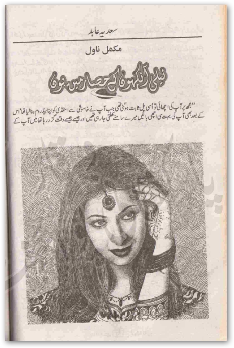 Kidnapping Old Romantic Novels In Urdu