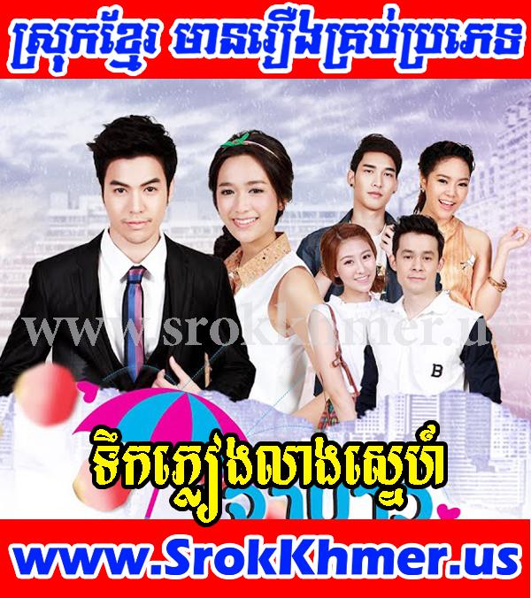 Toek Phleang Leang Sne 38 END - Khmer Movie - Movie Khmer - Thai Drama