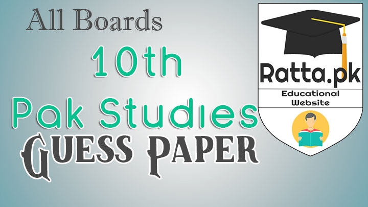 Matric 10th Pak Study Guess Paper 2017 All Punjab Boards