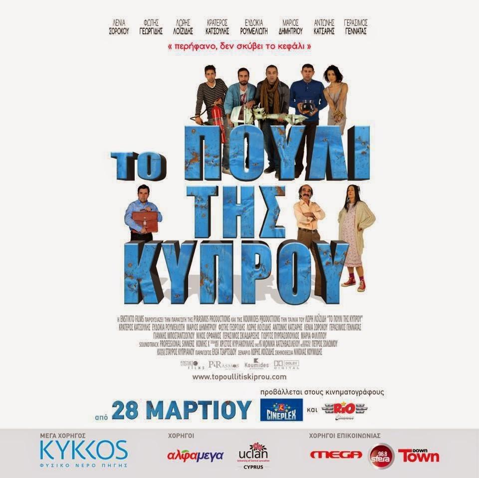 TO POULI TIS KYPROU - ΤΟ ΠΟΥΛΙ ΤΗΣ ΚΥΠΡΟΥ  (2014) ταινιες online seires oipeirates greek subs