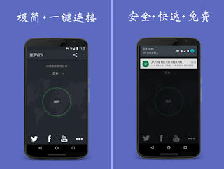 搜羅VPN Android Apk 下載