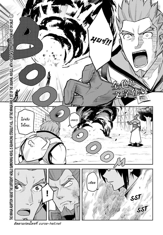 อ่านการ์ตูน Konjiki no Word Master 9.5 ภาพที่ 1