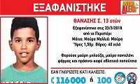 Εξαφανίστηκε 13χρονος στο Περιστέρι