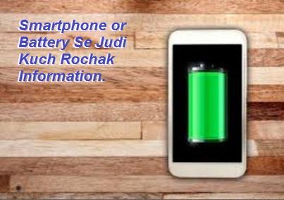 Smartphone Or Uski Battery Se Judi Kuch Solid Jaankari Jo Aapko Janna Chahiye.