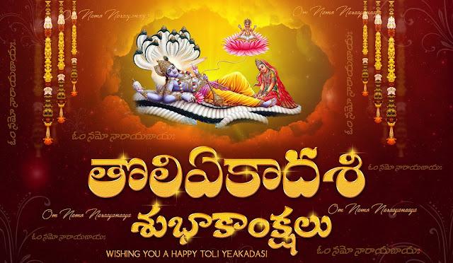 toli yeakadasi greetings in Telugu, Telugu bhakti wallpapers, telugu festival Quotes